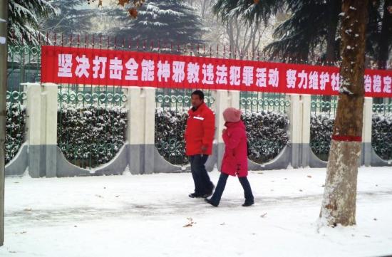 12月21日,河南省濮阳市,街头悬挂着打击全能神邪教的宣传标语.图片
