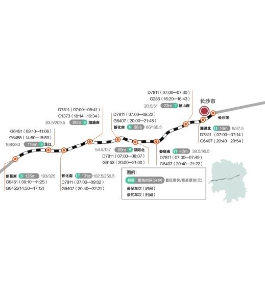 长沙到怀化高铁明天正式开通