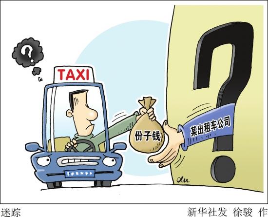 凯风:出租车罢运为何越来越不受待见 - 九哥 - 九哥