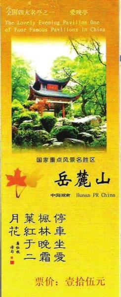 2009年6月1日,麓山景区取消门票.