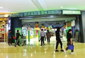 消费者忆20多年前第一次逛超市 提着购物袋回家
