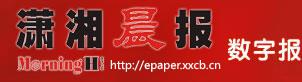 [资讯] 潇湘晨报集结号 神十湘军助威团(24P) - 路人@行者 - 路人@行者