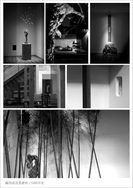 庞喜设计作品《苏州喜舍文化机构》.